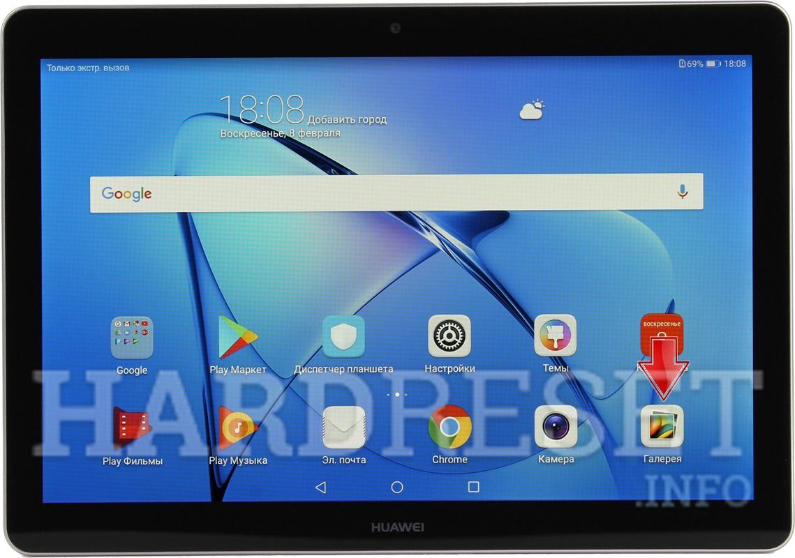 Screenshot HUAWEI MediaPad T3 10 - HardReset info